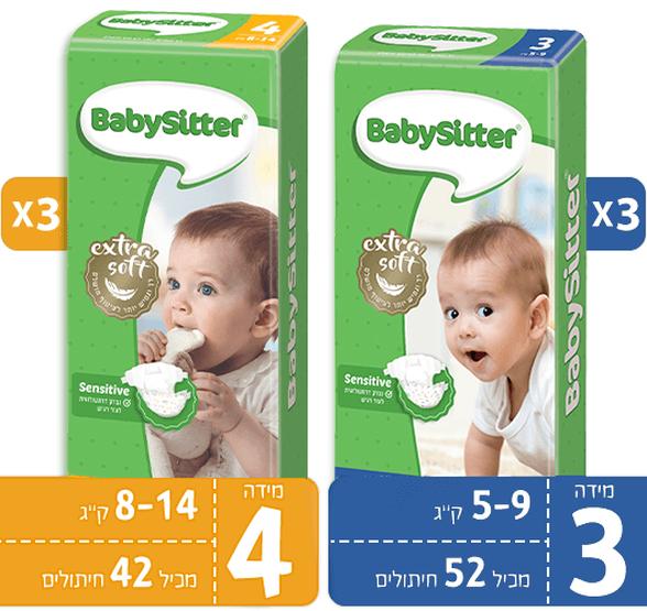 6 חבילות חיתולי Babysitter | מידות לבחירה, , large image number null