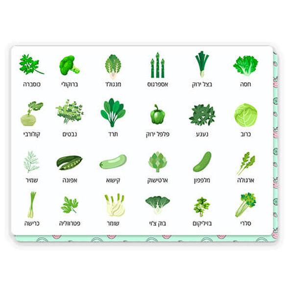 פלייסמט ירקות ירוקים   הדרך הקלה להכיר וללמוד על ירקות מיוחדים וכל כך בריאים!, , large image number null