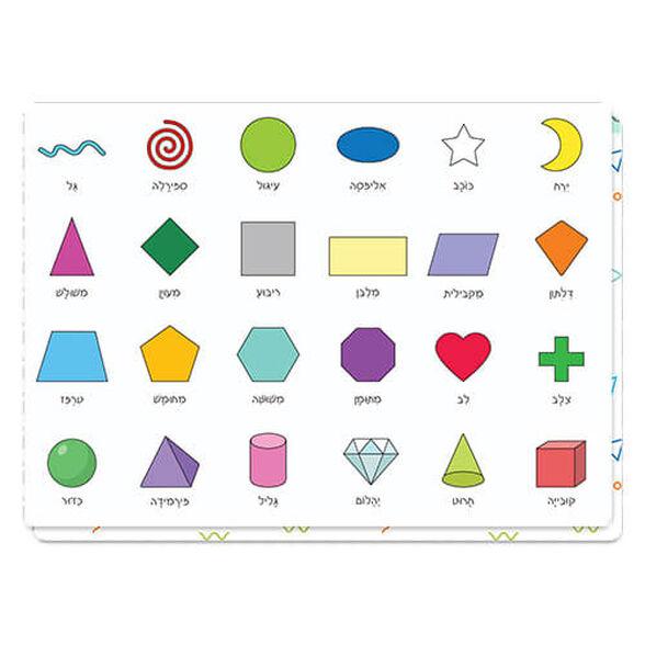 פלייסמט הכרת צורות גאומטריות   כולל גם צורות תלת מימדיות, , large image number null