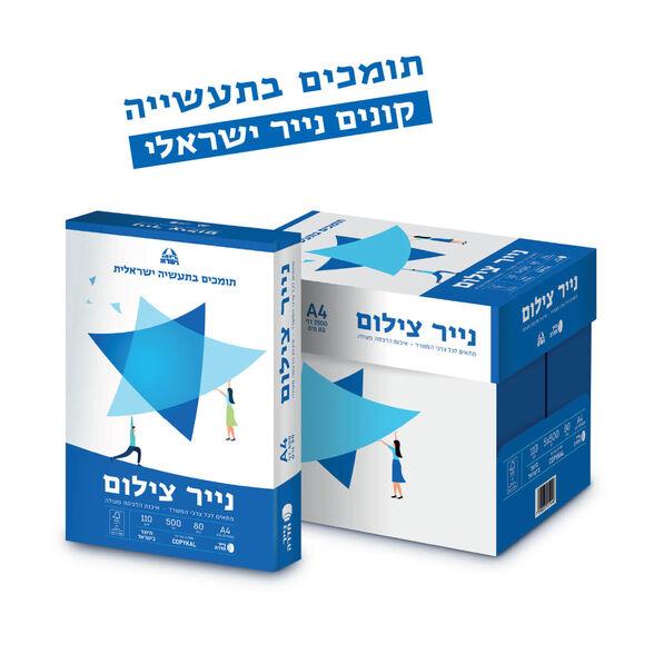 """מארז 3 חבילות נייר צילום 80 גר' - 5 חב' נייר בכל מארז סה""""כ 15 חבילות - תוצרת ישראל !!, , large image number null"""