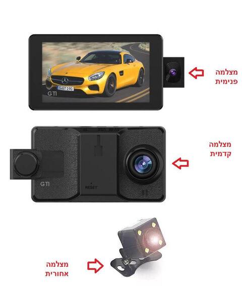 מצלמת דרך לרכב  עם צג ענק 4 אינץ ו- 3 עדשות לכיסוי מלא | תפריט הפעלה בעברית , , large image number null