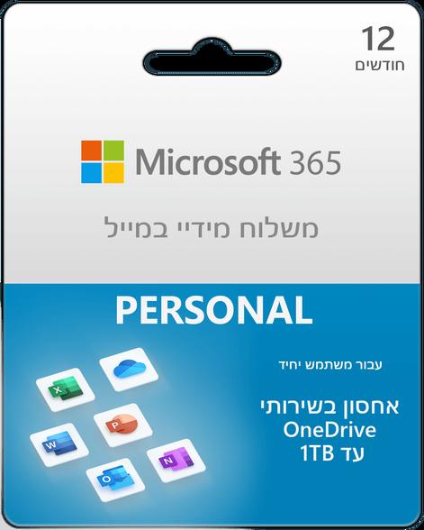 קוד דיגיטלי ל Microsoft 365 Personal , , large image number null