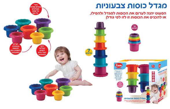 מגדל כוסות צבעוניות, , large image number null