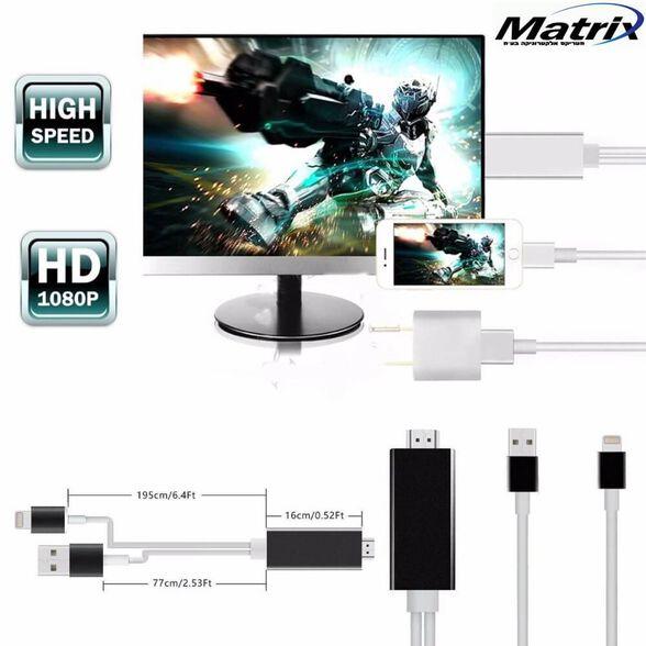 כבל מתאם מאייפון ואייפד ל HDMI - להקרין בטלויזיה ישירות מהאייפון - LIGHTNING TO HDMI, , large image number null