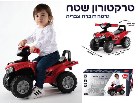 טרקטורון שטח אדום דובר עברית, , large image number null