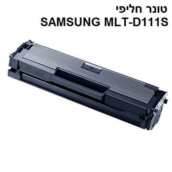 טונר תואם סמסונג דגם MLT-D111S - צבע שחור Samsung למדפסות SL-M2070 / M2020 , , large image number null