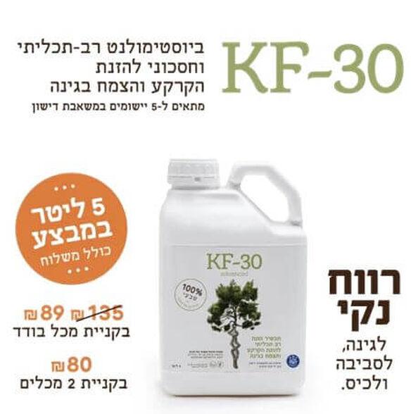 דשן נוזלי KF-30 מארז 5L - תכשיר הזנה רב תכליתי להזנת הקרקע והוצמח בגינה, , large image number null