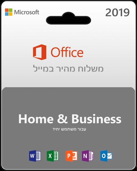 קוד דיגיטלי ל - Microsoft Office2019 Home&Business , , large image number null