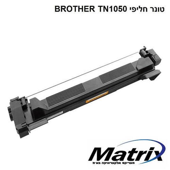 טונר תואם BROTHER TN-1050 TN-1000- צבע שחור , , large image number null