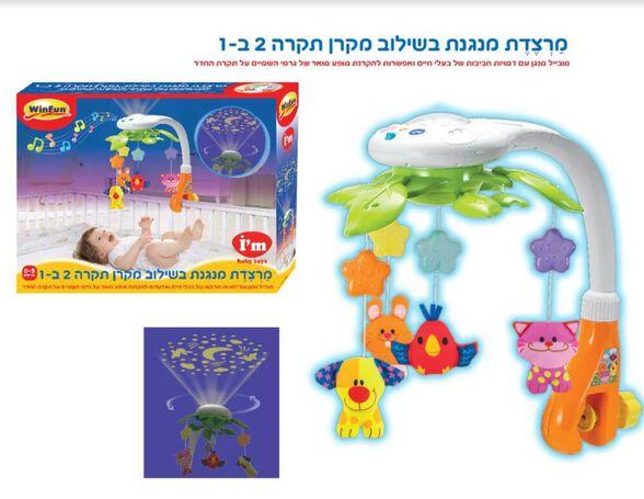 מובייל מנגן עם מקרן לתינוק, , large image number null