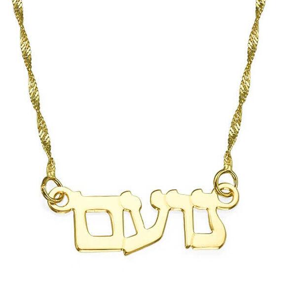 שרשרת שם איכותית בעברית או באנגלית | לבחירה כסף 925 או ציפוי זהב 18K, , large image number null