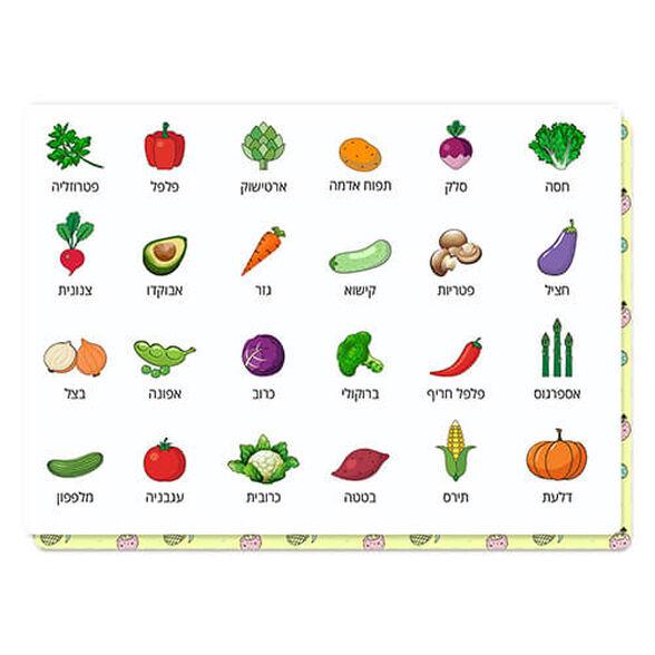 פלייסמט ירקות | הדרך הקלה להכיר וללמוד על ירקות, , large image number null